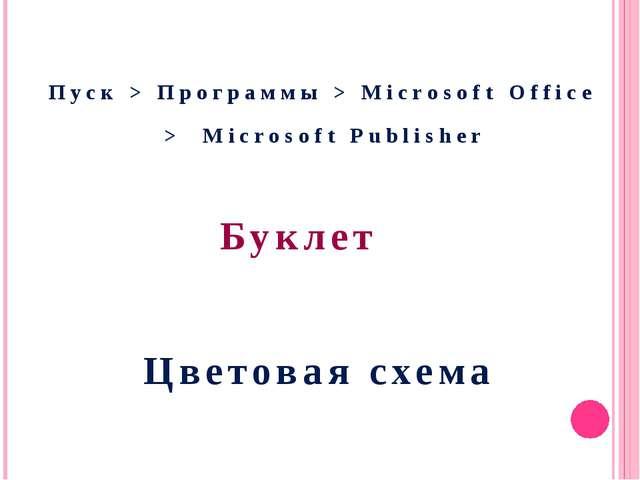 Буклет Пуск > Программы > Microsoft Office > Microsoft Publisher Цветовая схема