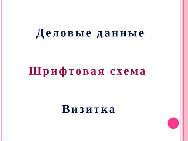 Деловые данные Визитка Шрифтовая схема