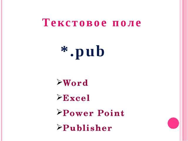 Word Excel Power Point Publisher Текстовое поле *.pub