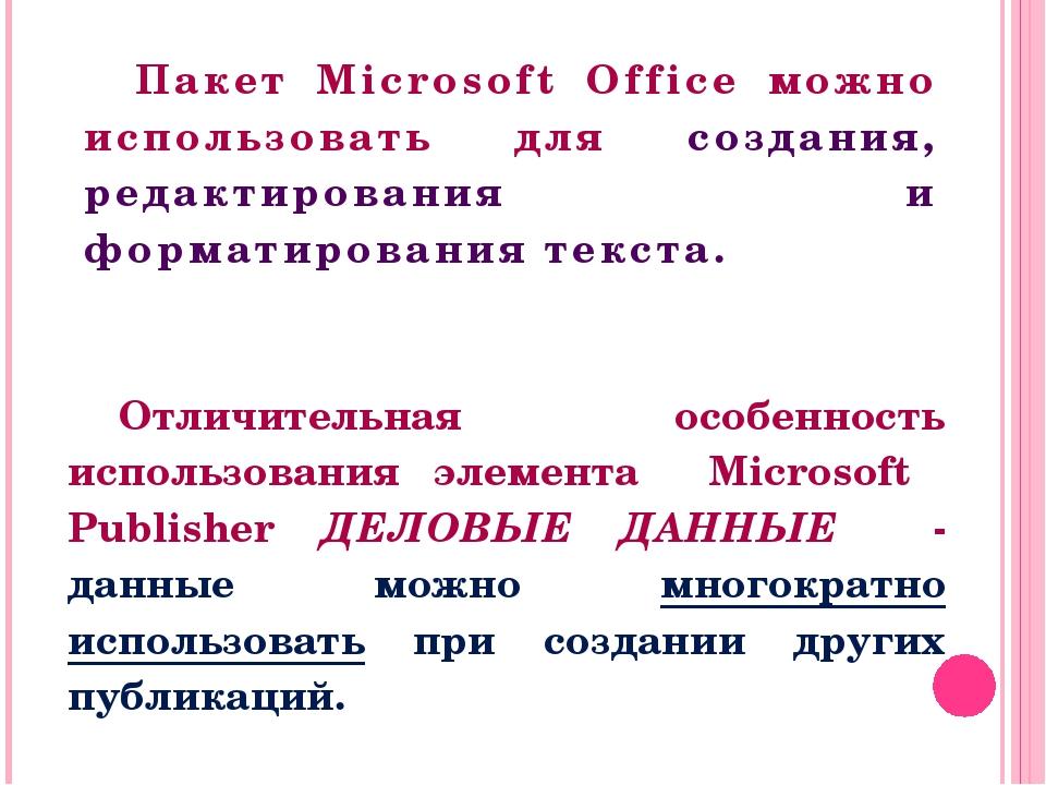 Отличительная особенность использования элемента Microsoft Publisher ДЕЛОВЫЕ...