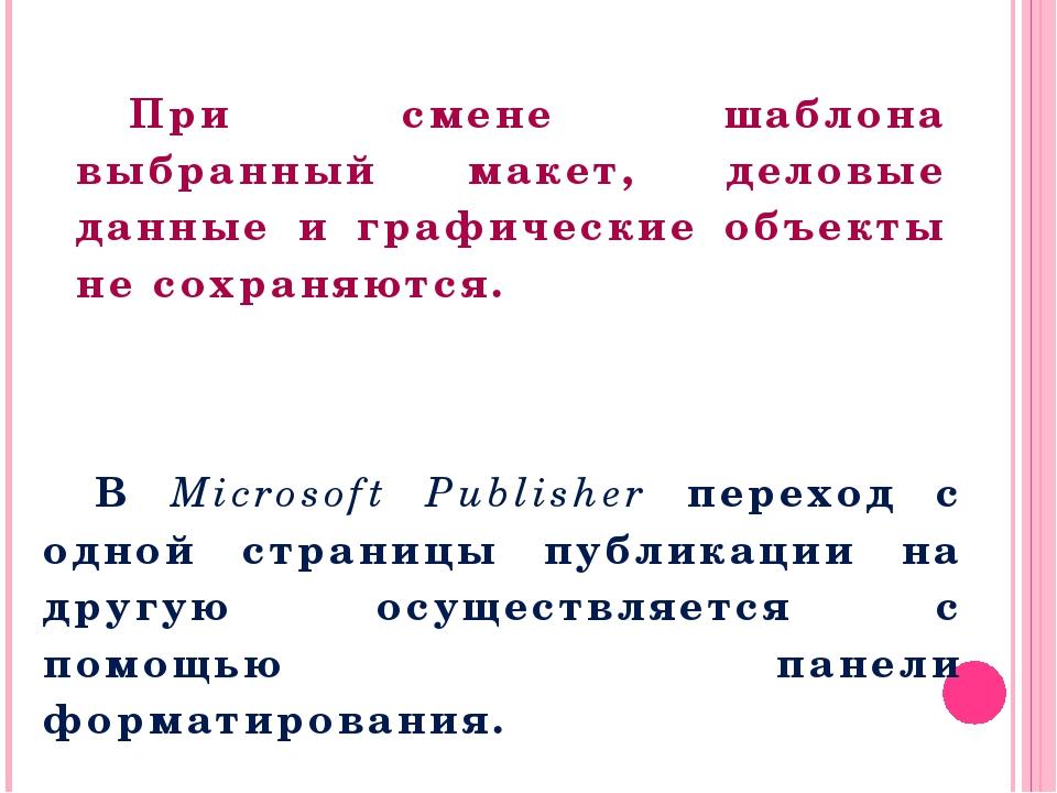 В Microsoft Publisher переход с одной страницы публикации на другую осущест...