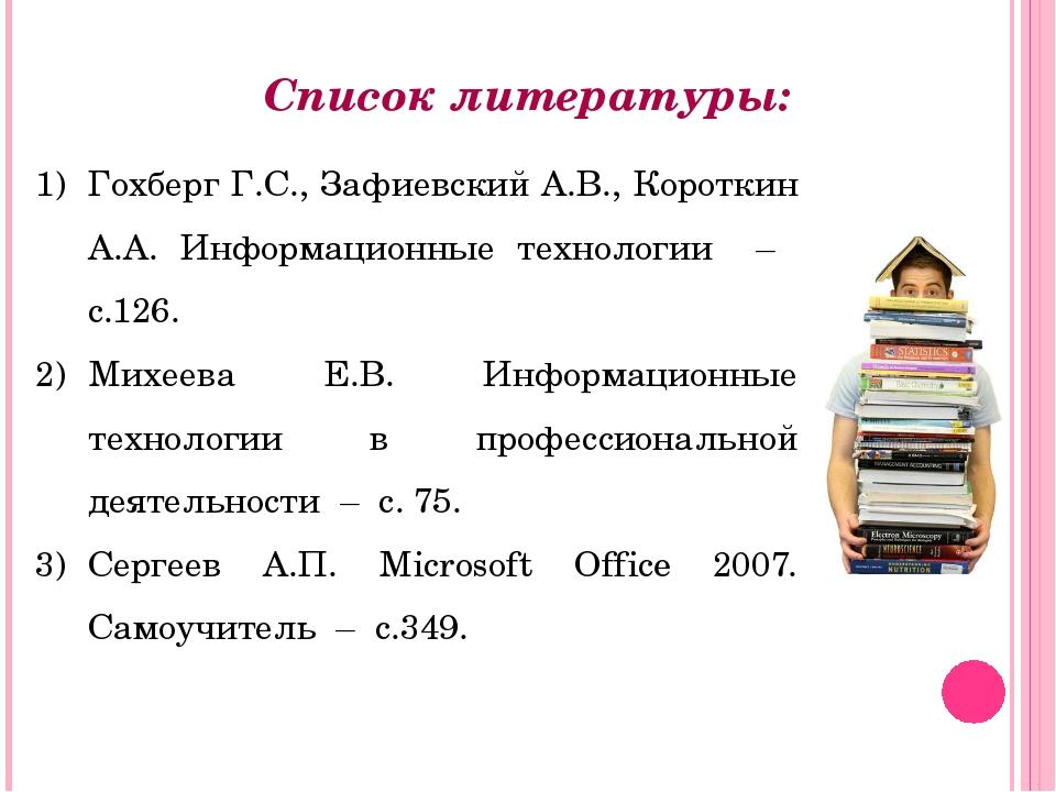 Гохберг Г.С., Зафиевский А.В., Короткин А.А. Информационные технологии – с.12...