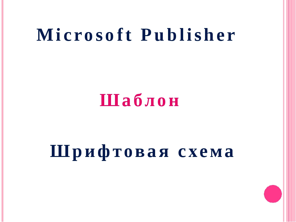 Microsoft Publisher Шаблон Шрифтовая схема