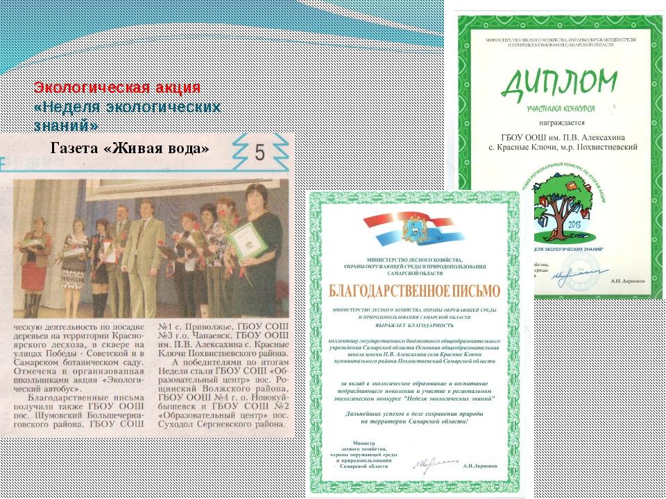 Экологическая акция «Неделя экологических знаний» Газета «Живая вода»