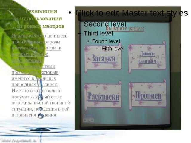 Технология использования игровых методов Дидактическую ценность для изучения...