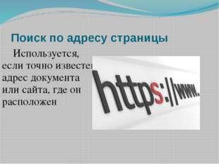 Поиск по адресу страницы Используется, если точно известен адрес документа и
