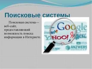 Поисковые системы Поисковая система— веб-сайт, предоставляющий возможность п