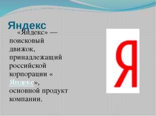 Яндекс «Яндекс»— поисковый движок, принадлежащий российской корпорации «Янд