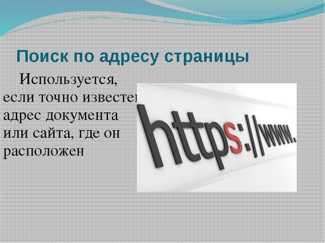Поиск по адресу страницы Используется, если точно известен адрес документа и...