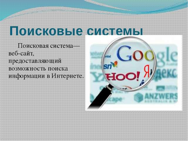 Поисковые системы Поисковая система— веб-сайт, предоставляющий возможность п...