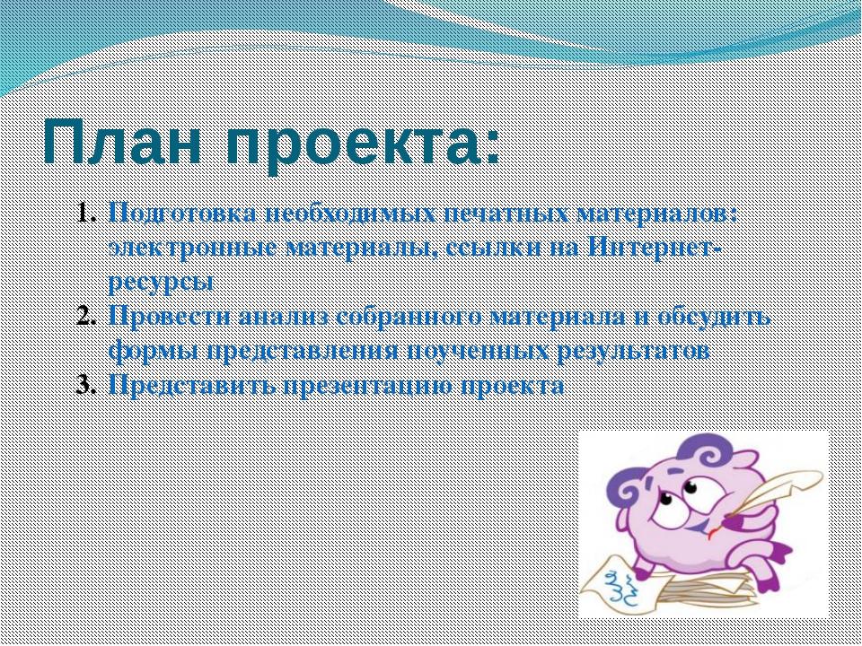 План проекта: Подготовка необходимых печатных материалов: электронные материа...