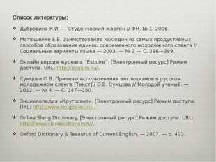 Список литературы: ДубровинаК.И. — Студенческий жаргон // ФН. №1, 2006. Мат