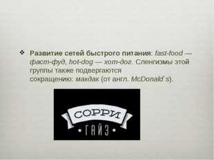 Развитие сетей быстрого питания: fast-food— фаст-фуд,hot-dog— хот-дог. Сл