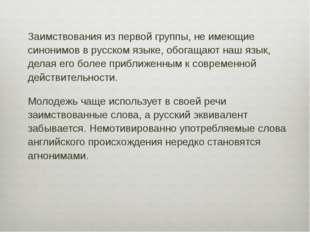 Заимствования из первой группы, не имеющие синонимов в русском языке, обогаща