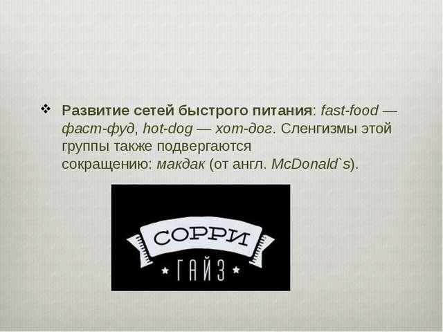 Развитие сетей быстрого питания: fast-food— фаст-фуд,hot-dog— хот-дог. Сл...