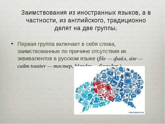 Заимствования из иностранных языков, а в частности, из английского, традицион...