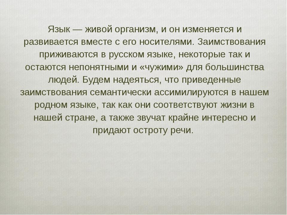 Язык — живой организм, и он изменяется и развивается вместе с его носителями....