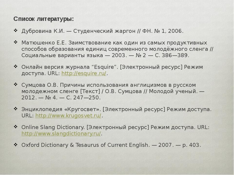 Список литературы: ДубровинаК.И. — Студенческий жаргон // ФН. №1, 2006. Мат...