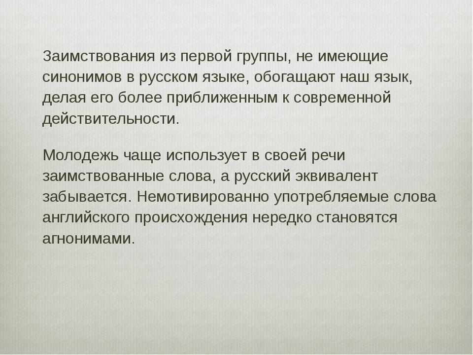 Заимствования из первой группы, не имеющие синонимов в русском языке, обогаща...
