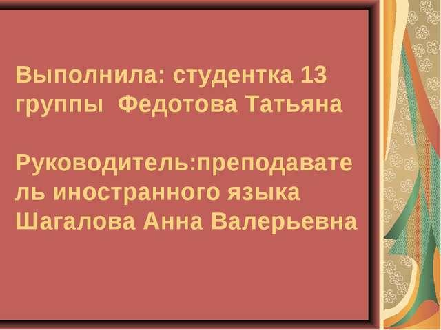 Выполнила: студентка 13 группы Федотова Татьяна Руководитель:преподаватель и...