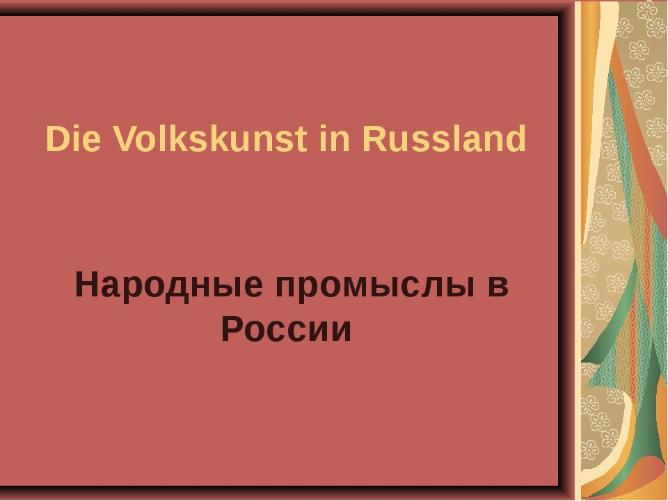 Die Volkskunst in Russland Народные промыслы в России