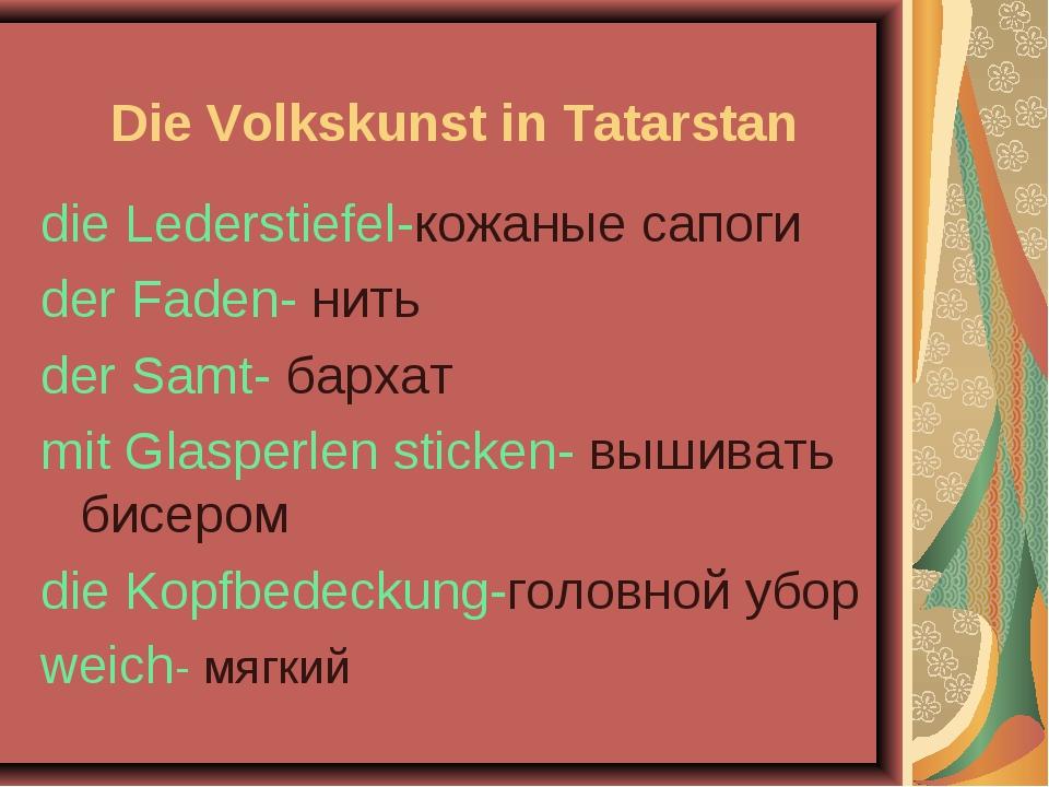 Die Volkskunst in Tatarstan die Lederstiefel-кожаные сапоги der Faden- нить...