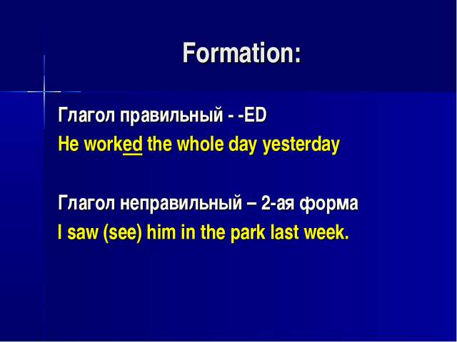 Formation: Глагол правильный - -ED He worked the whole day yesterday Глагол н...