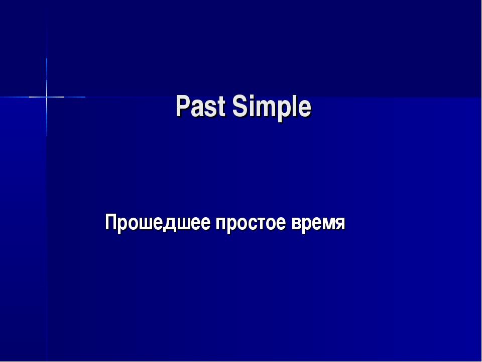 Past Simple Прошедшее простое время
