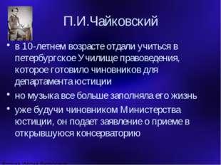П.И.Чайковский в 10-летнем возрасте отдали учиться в петербургское Училище пр