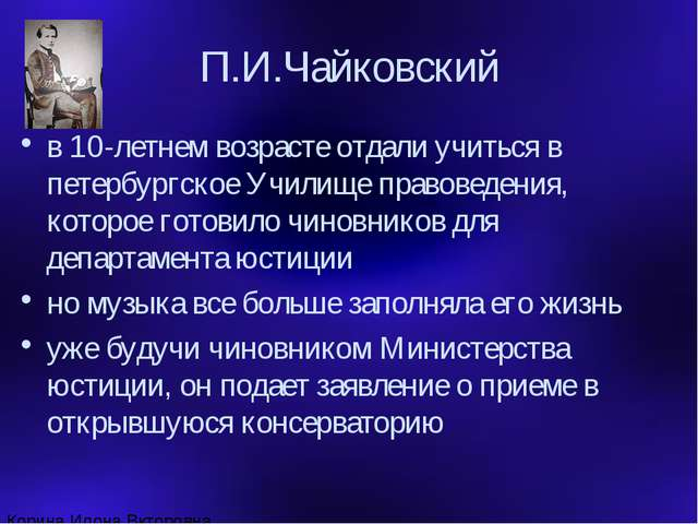 П.И.Чайковский в 10-летнем возрасте отдали учиться в петербургское Училище пр...