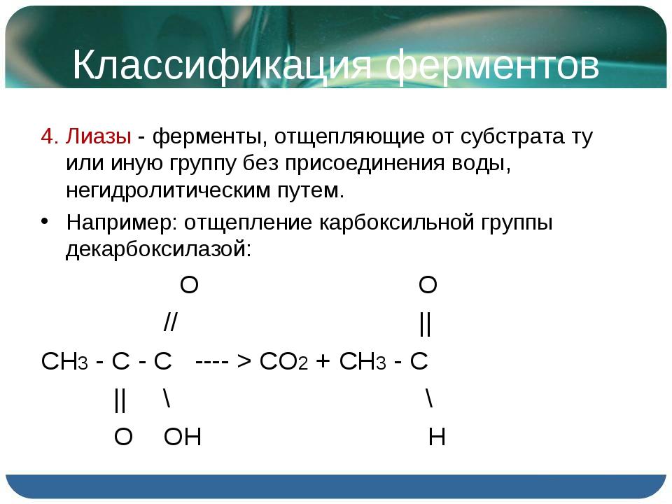 Классификация ферментов 4. Лиазы - ферменты, отщепляющие от субстрата ту или...