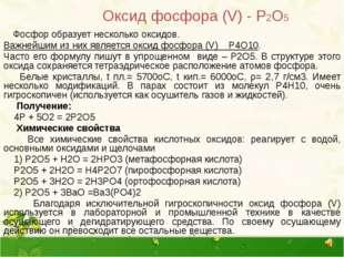 Оксид фосфора (V) - Р2О5 Фосфор образует несколько оксидов. Важнейшим из них