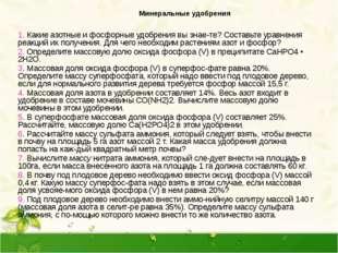 Минеральные удобрения 1. Какие азотные и фосфорные удобрения вы знаете? Сос