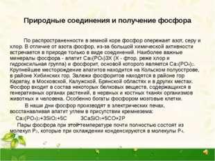 Природные соединения и получение фосфора По распространенности в земной коре