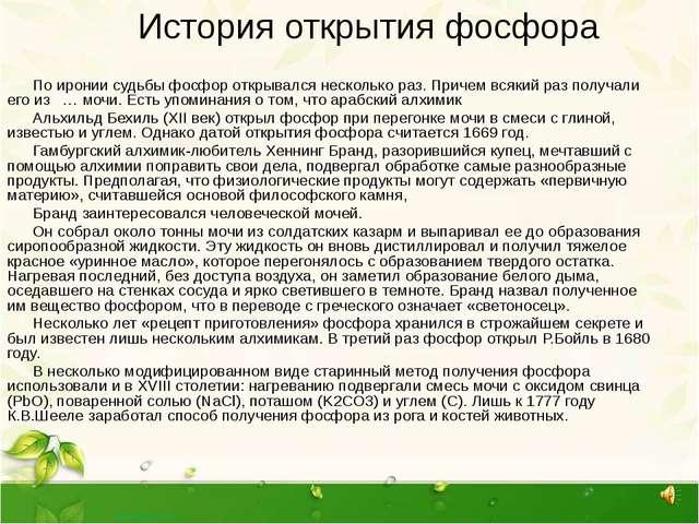 История открытия фосфора По иронии судьбы фосфор открывался несколько раз. Пр...