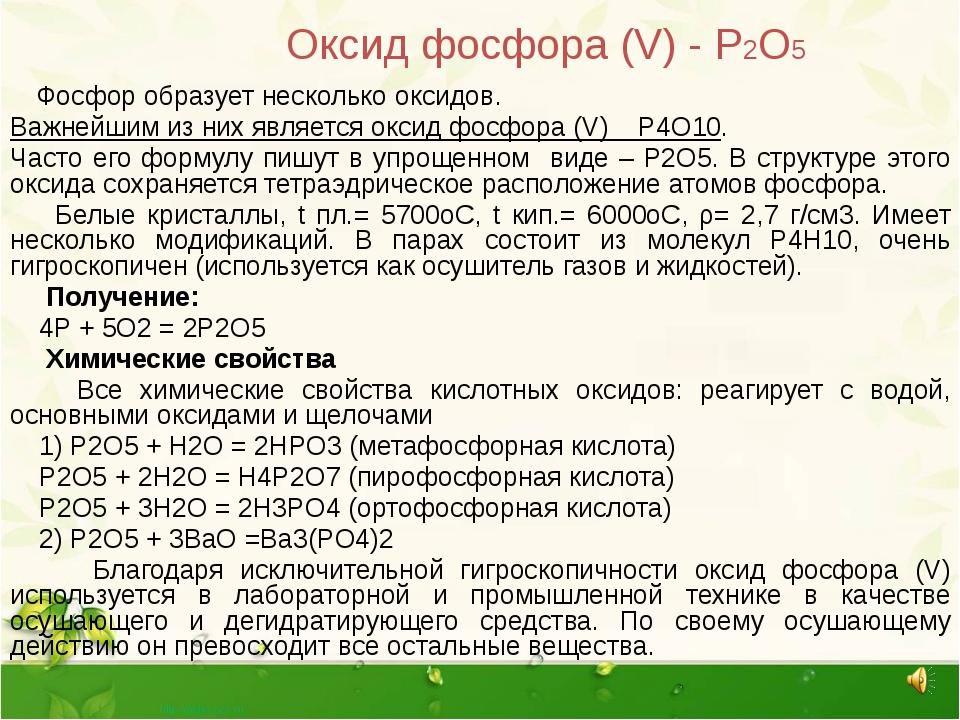 Оксид фосфора (V) - Р2О5 Фосфор образует несколько оксидов. Важнейшим из них...