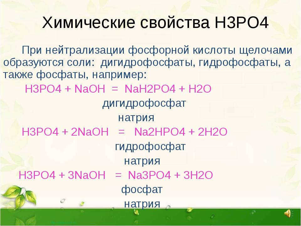 Химические свойства Н3РО4 При нейтрализации фосфорной кислоты щелочами образ...