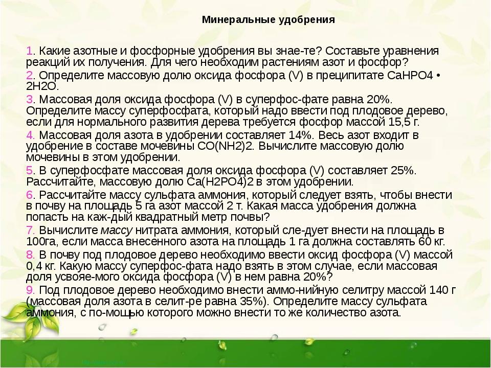 Минеральные удобрения 1. Какие азотные и фосфорные удобрения вы знаете? Сос...
