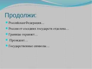 Продолжи: Российская Федерация… Россия от соседних государств отделена… Грани