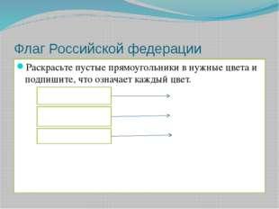 Флаг Российской федерации Раскрасьте пустые прямоугольники в нужные цвета и п