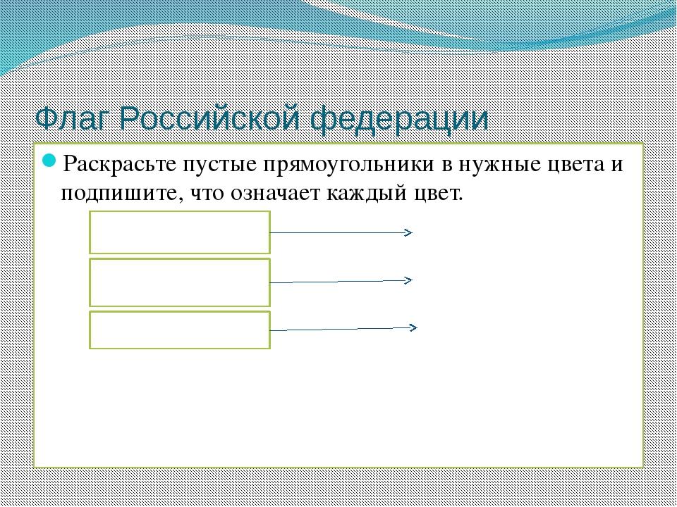 Флаг Российской федерации Раскрасьте пустые прямоугольники в нужные цвета и п...