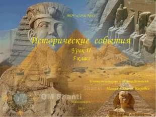 МОУ «СОШ №14» Исторические события Урок II 5 класс Учитель истории и общество
