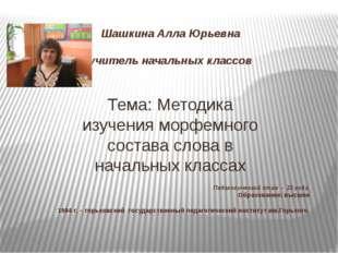 Педагогический стаж - 23 года Образование: высшее 1984 г. – горьковский госуд
