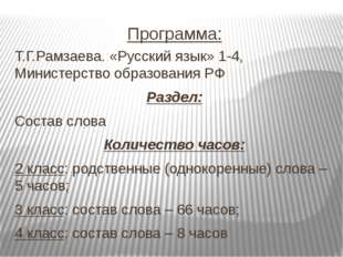 Программа: Т.Г.Рамзаева. «Русский язык» 1-4, Министерство образования РФ Разд
