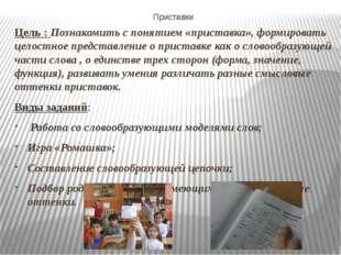 Приставки Цель : Познакомить с понятием «приставка», формировать целостное пр