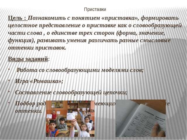 Приставки Цель : Познакомить с понятием «приставка», формировать целостное пр...