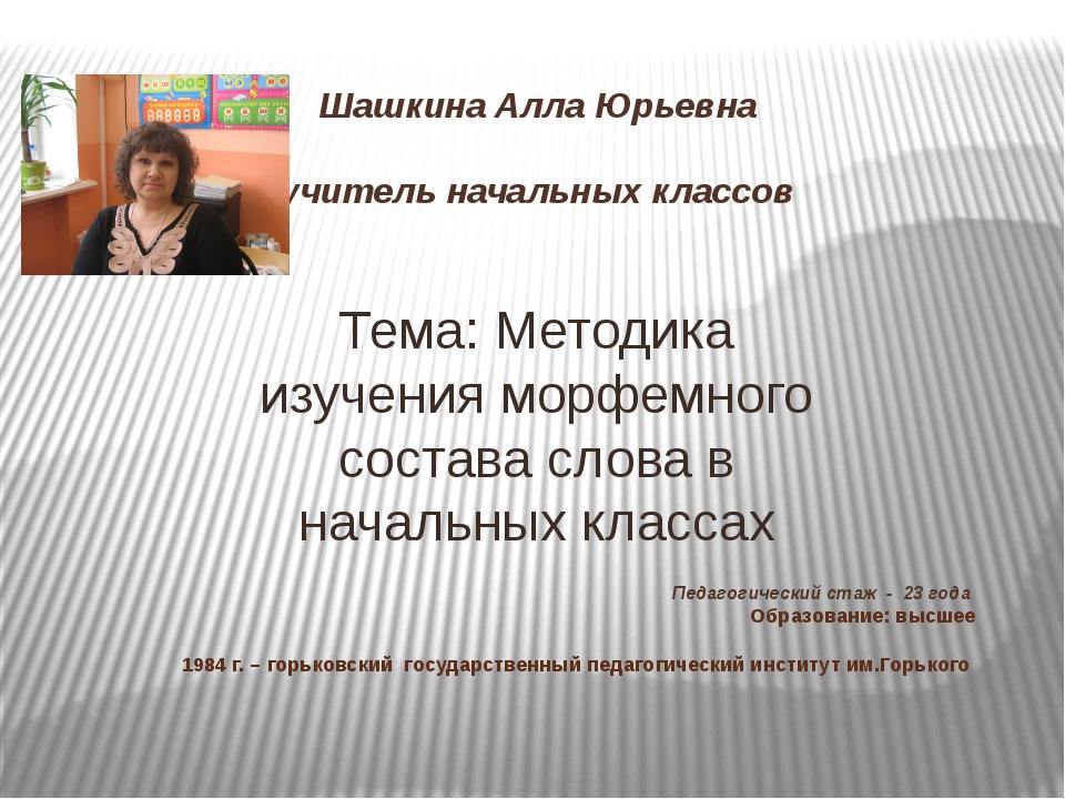 Педагогический стаж - 23 года Образование: высшее 1984 г. – горьковский госуд...
