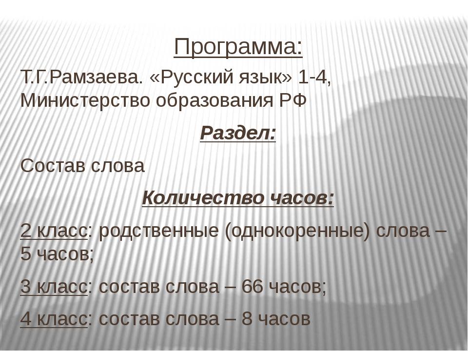 Программа: Т.Г.Рамзаева. «Русский язык» 1-4, Министерство образования РФ Разд...