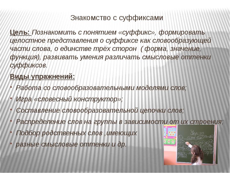 Знакомство с суффиксами Цель: Познакомить с понятием «суффикс», формировать ц...