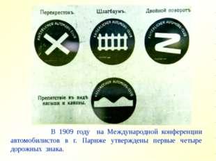 В 1909 году на Международной конференции автомобилистов в г. Париже утвержде